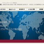 アブラハム・プライベートバンク株式会社 いつかはゆかし 高岡先生も頑張ってるネ。