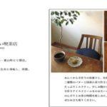 こととい喫茶店 桐生市本町1-4-34 http://www.kototoy.com/kissa/ 撮影ダメ。
