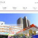 株式会社ワシダ 093-671-6931 軽自動車の諸経費31万(笑