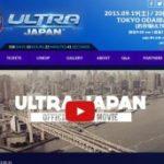 ULTRA JAPAN 2015  EDMの祭典。ノリノリな曲が大好物な方は必見(笑