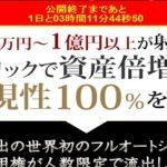 株式会社ハーフウエスト  西村泰一 大阪の中心で詐欺を叫ぶ。