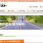 株式会社キャスト http://www.cast-cars.com/index.html フロント企業