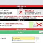 [注意喚起]  セブン銀行のフィッシング詐欺が確認されました。matinotakara@yahoo.co.jp