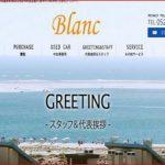 BLANC -ブラン- 株式会社BLANC 松原 智宏 馳平直也 激しい自演が・・。