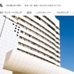 甲府富士屋ホテル  パワハラ セクハラのオンパレード