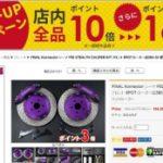 架空サイト 物販詐欺 ホワイトナッツ http://www.masanosuke.top/ 高梨 英二