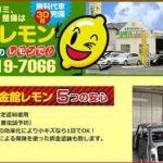 板金館レモン 有限会社セントラル損害保険事務所 窃盗は駄目!