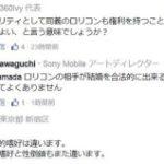 山田和寛 360lvy代表 「ロリコンを認めろ」と騒ぐ(笑