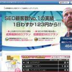 株式会社Axis 悪徳SEOの雄 「北海道の恥。出てって欲しい」