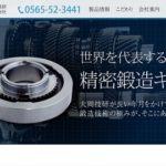 大岡技研株式会社 0565-54-4260  ダーク情報はトコトン削除。