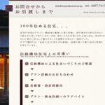 オザワ建設 小澤二美男 0277-74-5399 性格悪く馬鹿高い!