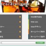メールスタンド ウェブコーディアル 工藤 勝 逃亡 サイト削除祭りw