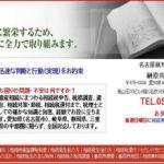 榊原共繁 税理士事務所 0569-25-0007 悪徳税理士?