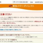 [注意喚起] 新生銀行のフィッシング詐欺が確認されました。haruhisoso@yahoo.co.jp