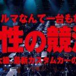 東京オートサロン2015 閉幕 管理人も行って来ました!(詳細は後日)