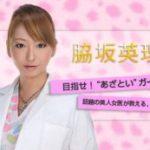 女医 脇坂英理子 通称「マフィア女医」ド犯罪の中心メンバー!