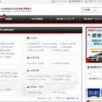 厳選中古車 by 車選び.com 株式会社 ファブリカコミュニケーションズ 凄まじい評価・・。