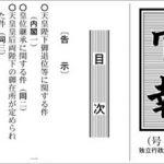官報販売所 (各都道府県の販売所名称及び住所表)   決算公告なら・・。