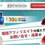 株式会社ビルドネット  田口 和宏  ワンタグアフィリエイト 自転車操業?