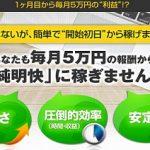 株式会社ラブアンドピース 小林 雄樹 「1カ月目から5万円の報酬?」