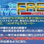 Dive to Freeプロジェクト 株式会社ドリームクエスト