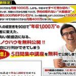 増田式店舗ビジネス集客講座 木下昌英 ヒルズコンサルティング株式会社