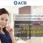 ACB運営事務局 FXツール お子さんから老人まで再現性100%←アウトの表現。