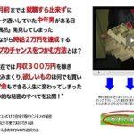 就職もできない中年が月収300万円を達成した方法 株式会社HERITAGE 太田忠夫