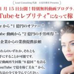 YouTubeセレブリティになって稼ぐ方法 小早川拳次 LEAD CONSULTING PTE. LTD