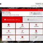 TOKYO AUTO SALON 2019 そろそろ準備せよ! ヤンチャ祭り開催!(笑