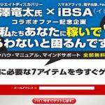 アフィリエイトディスカバリーとiBS(イビザ) 株式会社proceed 角谷亮