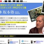 Yahoo!リスティングアフィリエイトマスター養成講座「坂本塾」
