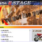 4MINI専門ショップR-STAGE 広島のモンキー専門店なら・・。明朗会計。