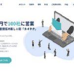 株式会社イメジン「KAITAK」 問合わせフォームから営業案内。