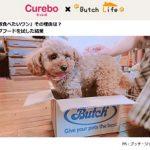 Curebo(キュレボ) 株式会社ピアラ ジューシーなドックフードは如何?