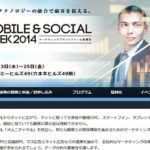 モバイル&ソーシャルWEEK 2014 日経BP社 日経デジタルマーケティング主催