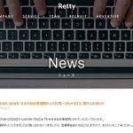 日本最大級の実名口コミグルメサービス Retty(レッティ) どこまで成長する?