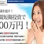 30日間短期投資で1000万円! クラウドリサーチ  片桐 慎太郎