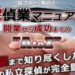 探偵業マニュアル 開業から成功までのAtoZ 高橋勇紀