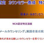 NCA認定特定講座-日本初!メールによる本格的なカウンセリング
