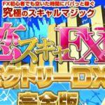恋スキャFX ビクトリーDX完全版 クロスリテイリング株式会社 山口孝志 FX-JIN