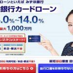 みずほ銀行カードローン 株式会社みずほフィナンシャルグループ  佐藤 康博