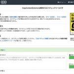 株式会社ウェブサークル  CopyContentDetectorは無料のコピペチェックツール