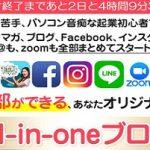 all-in-oneブログ admire(アドマイアー)株式会社 松本妙子 「ブログノウハウを伝授」