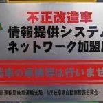 浅岡モータース 0567-95-2216 くるま山オート 不正車検大好き
