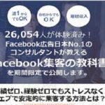 フェイスブック集客の基礎を学ぶ 無料レポート提供
