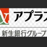 [注意喚起] 件名:【NETstationAPLUS】暗証番号変更受付のご連絡 アプラスのフィッシングメール
