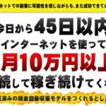 インターネットを使って毎月10万円以上を安定して稼ぎ続けてくれる現金自動収集モデル