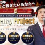 フレンジープロジェクト 株式会社Frenzy Capital 市川琢也 「事業継承コイン」