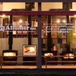 Allumer gunmaーアリュメール群馬 北関東地域の信頼出来る専門店です。